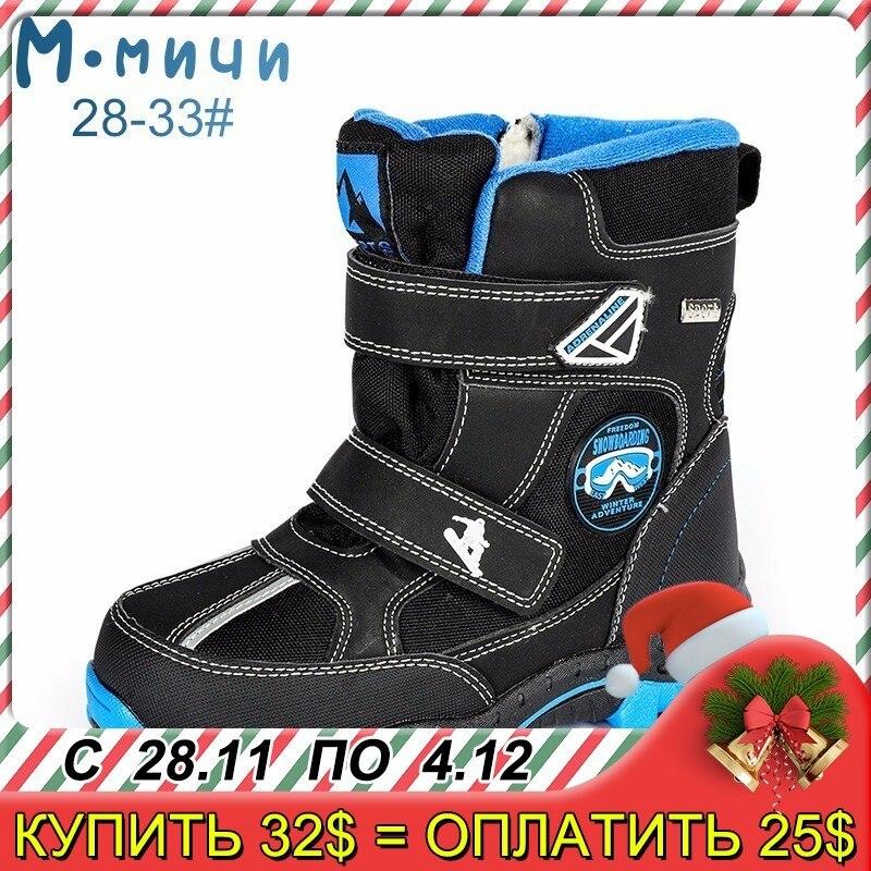 Mmnun зимние сапоги для мальчиков ботинки для мальчиков противоскользящие зимние сапоги для мальчика детские сапоги Размеры 28-33 ML9811