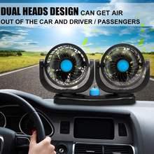 12V 360 Degree All-Round Adjustable Car Auto Air Cooling Dua