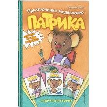 Комиксы Эксмо Приключения медвежонка Патрика