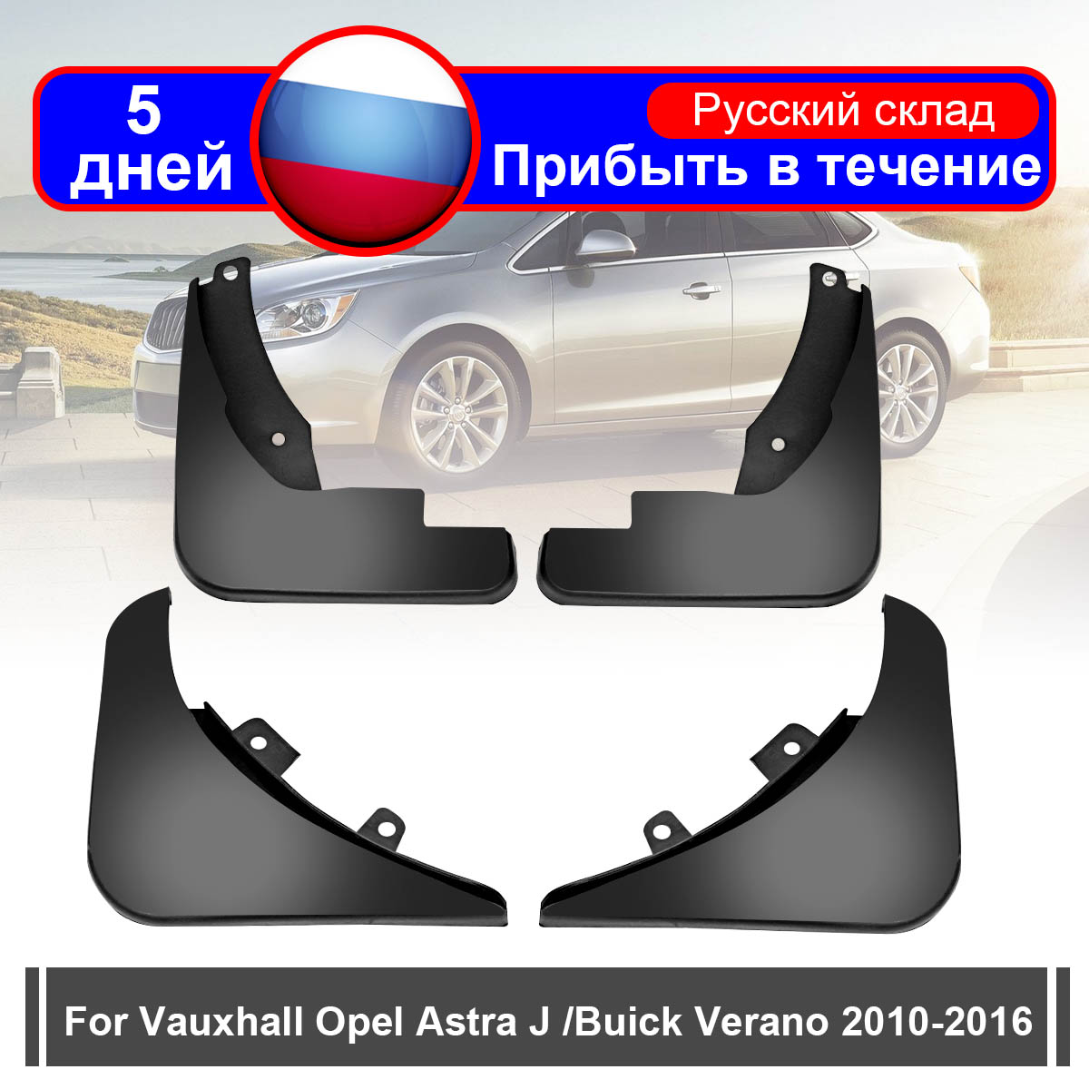 Moulded Car Mudflaps Mercedes-Benz R-Class 2006-2016