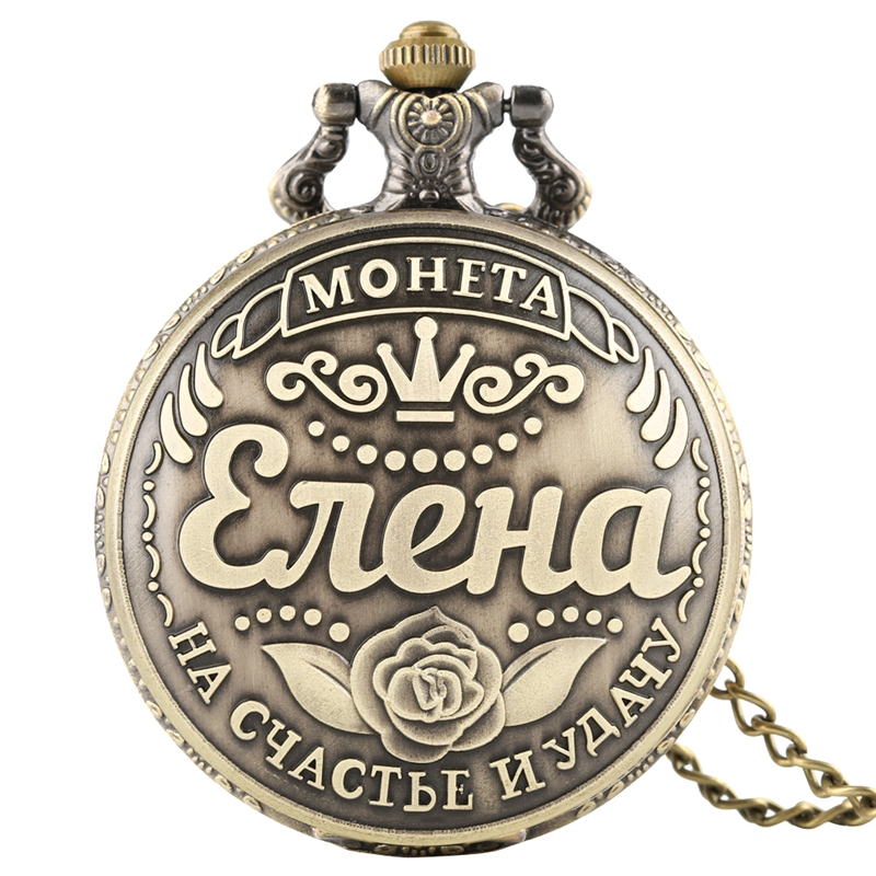 Retro Russian Elena Coins Ruble Replica Quartz Pocket Watch Chain Bronze Pendant Art Collectibles Souvenir Gift For Men Women