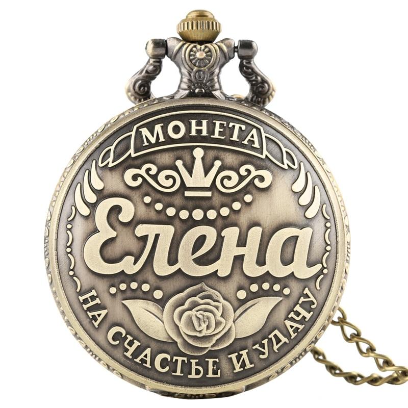 Retro Russian Elena Coins Ruble Replica Quartz Pocket Watch Chain Bronze Pendant Art Collectibles Souvenir Gift For Men Women