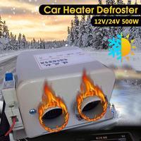Car Electric Radiator 12V 24V Car Glass Defroster 2 Holes Electric Heater Truck Defogging Car Accessories