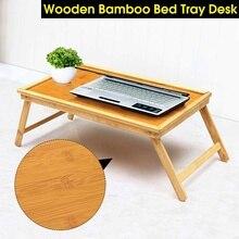 Деревянный бамбуковый складной поднос для кровати, для завтрака, ноутбука, стол для чая, сервировочный стол, подставка, держатель для ноутбука, охлаждающая подставка для ноутбука