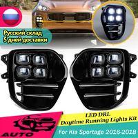 1 Pair Car LED Fog Light DRL For Kia Sportage QL 2016 2017 2018 Lamp Daytime Running Light Set Auto White Light Styling 12V