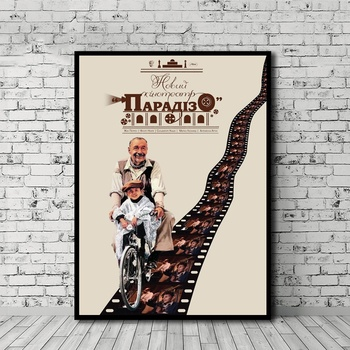 Nuovo Cinema Paradiso Poster Movie Art Canvas Painting Print Wall Art Home Decor No Frame Dropshipping image