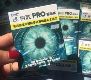 Image 3 - ใหม่ V Rohto PLUS Eye DROP (13 ml) X 3 ขวด