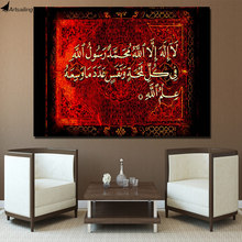 HD Printed 1 Piece Canvas Art Islamic Scripture Painting Frame Bible Poster Wall Pictures for Living Room Free Shipping NY-6993D