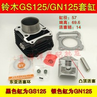 Engine Spare Parts 57mm Motorcycle Cylinder Kit 14mm piston For Suzuki GN125 GS125 GN GS 125 125cc