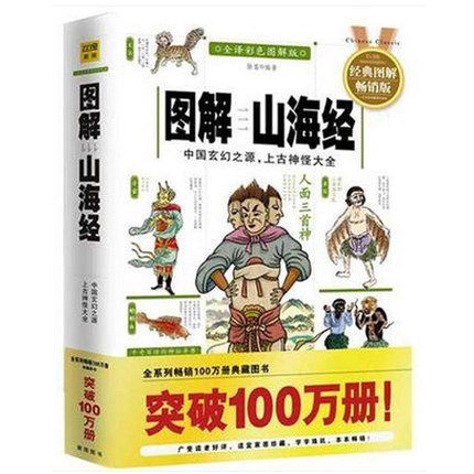 Legends of Mountains and Seas Shan Hai Jing Chinese geography famous book learning Chinese traditional culture chinese language learning book a complete handbook of spoken chinese 1pcs cd include