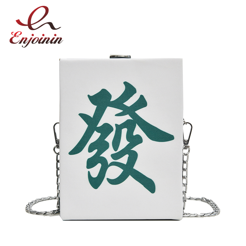 Unique Chinese Character Box Style Pu Leather Casual Ladies Clutch Bag Shoulder Bag Chain Bag Crossbody Bag Female Purse Handbag