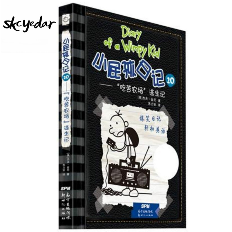 Diary Of A Wimpy Kid 20: Bear Farm Escape   Simplified Chinese And English Original  Title:Old School