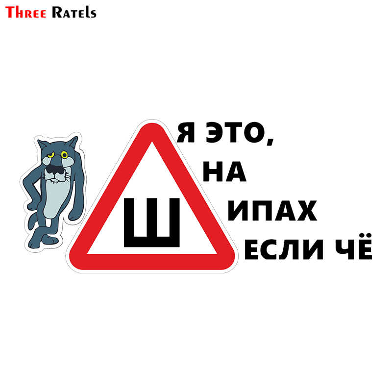 Three Ratels TZ-1149 18.5*41.6cm car sticker I'm on thorns if anything auto sticker car stickers removable