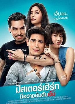 《伤心先生》2017年泰国喜剧电影在线观看