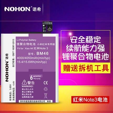 High Quality 4000mAh/4050mAh NOHON Original Battery For Xiaomi Red Mi Note 3 Redmi note3 BM46 With Retail Box