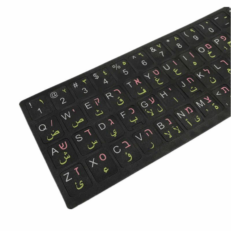 Arabe hébreu anglais clavier autocollants 3 couleur mat imperméable à l'eau disposition lettre Alphabet pour pc de bureau ordinateur portable portable