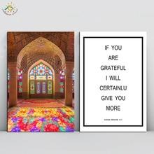 купить!  Исламский Набор Напоминания - Золотая МОСКВА Современное Искусство Настенные Панно Плакат