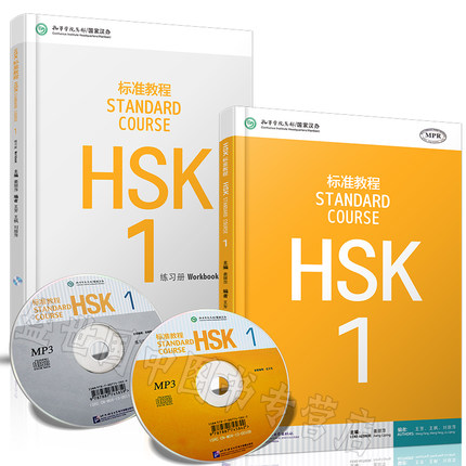 2PCS HSK Standard Course Foreigners Chinese Language Level 1 Students Textbook Workbook for HSK Examination
