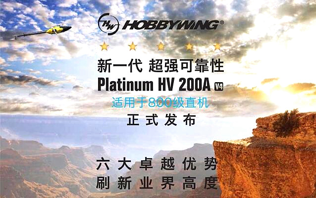 Hobbywing Platinum HV 200A V4 6-14S Lipo OPTO Brushless ESC for RC Drone Quadrocopter Heli copter mini drone rc helicopter quadrocopter headless model drons remote control toys for kids dron copter vs jjrc h36 rc drone hobbies