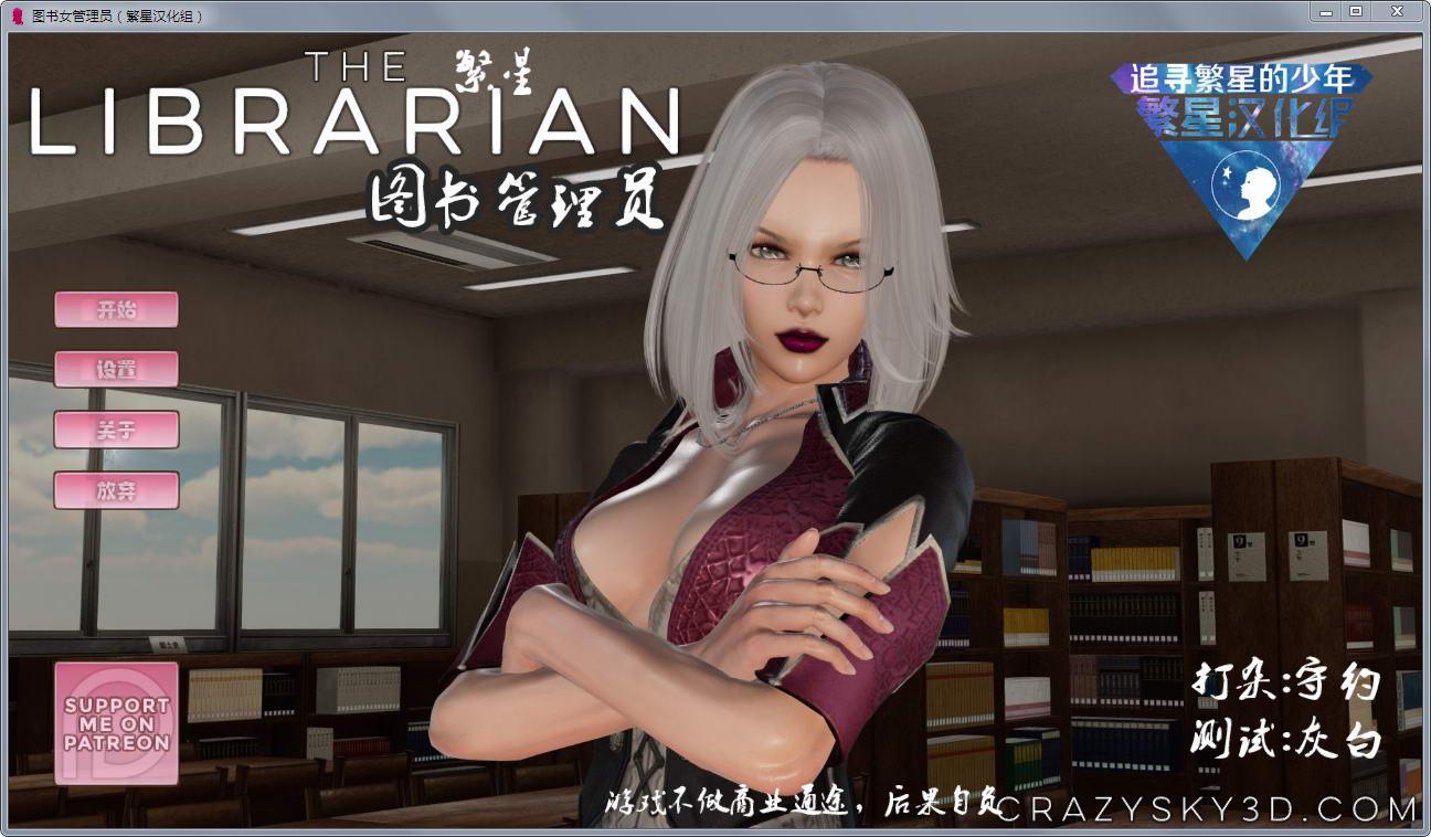 【欧美3D拔作/汉化/全动态】 图书女管理员 完结汉化版【新作】【PC+安卓版】【1.1G】