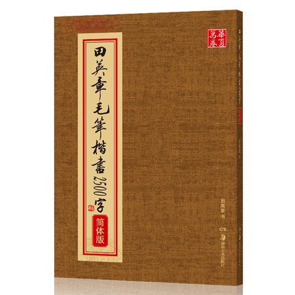 Tian Yingzhang Brush Regular Script Chinese Calligraphy Book Kai ShU Shu Fa Mao Bi Zi,2500words