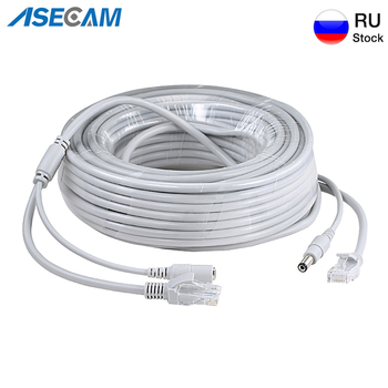 High Quality CCTV RJ45 Cable Ethernet Surveillance Camera DC Power Cat5 Internet Network LAN Cord POE  IP Camera Connection