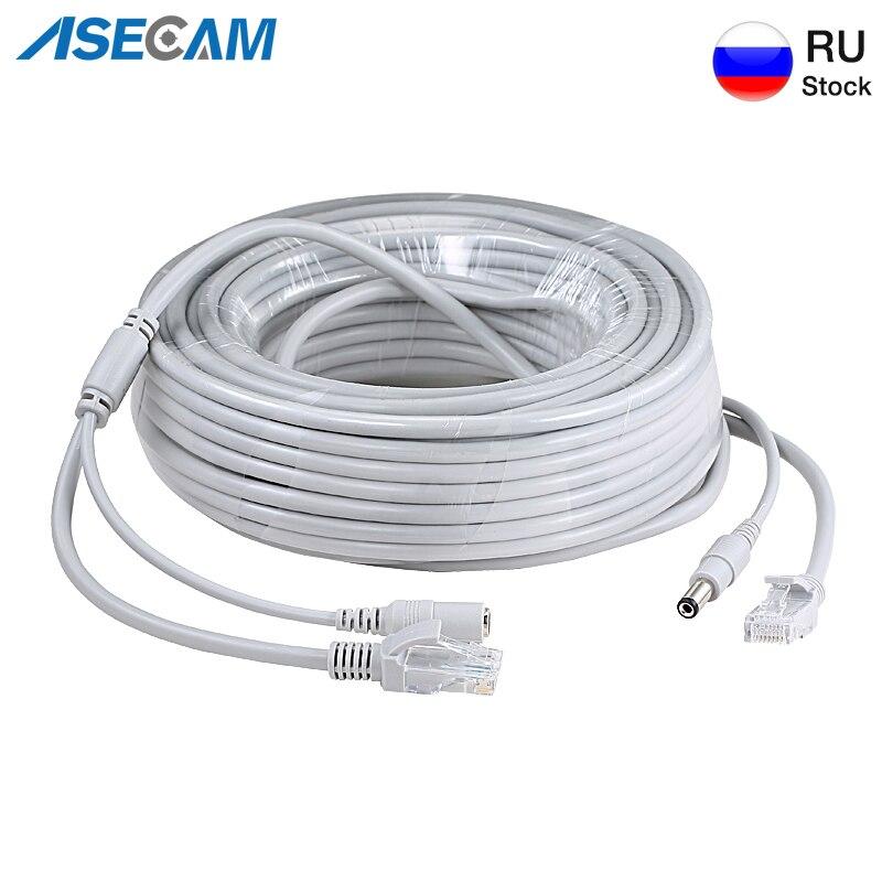 RJ45 Ethernet кабель видеонаблюдения Cat5e DC Power Cat5 интернет-сеть LAN кабель Шнур ПК компьютер для POE IP камера системы Concatenon