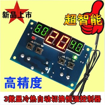 [LAN] W1401 intelligent digital display temperature controller upper and lower limits set three window synchronous display-10p