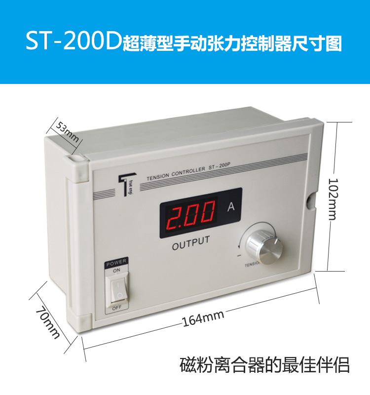 ST-200P Tension Controller Manual Tension Controller Magnetic Particle Tension ControllerST-200P Tension Controller Manual Tension Controller Magnetic Particle Tension Controller