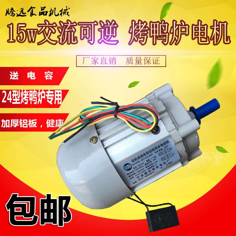 15W AC reversible smoothing geared motor roast chicken oven roasting poultry box roast duck furnace special motor15W AC reversible smoothing geared motor roast chicken oven roasting poultry box roast duck furnace special motor