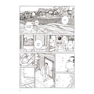Image 3 - Japanese comic book anti stress quiet picture cartoon books  let us take a walk by Taniguchi Lang