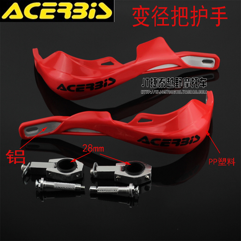 Motorcycle protector armful acer armfuls bow bis off-road protection refit bow ktm crf k ...