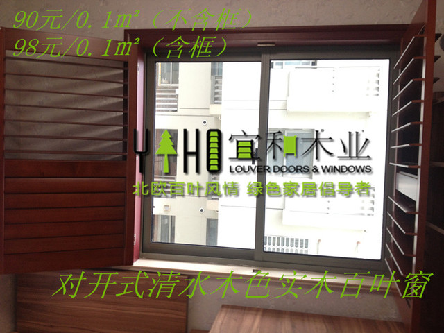 Solid Shop Custom Solid Wood Interior Window Partition Shutters For Windows  Color Varnish