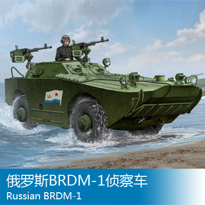 Assembly model <font><b>Trumpet</b></font> 1/35 Russian BRDM-1 Tank Toys image