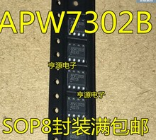 цена на 50pcs/lot APW7302B SOP8 APW7302 SOP 7302