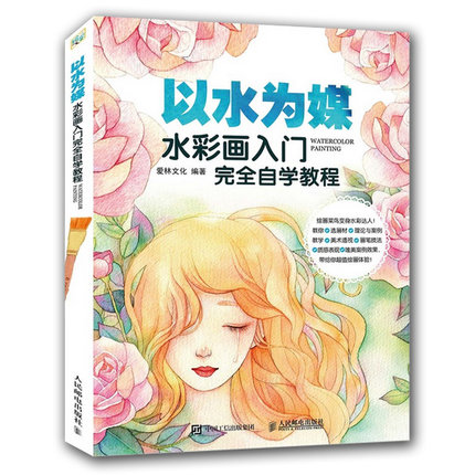 Watercolor Painting drawing book Watercolor Basic Course Book color pencil character landscape flowers textbook for beginners cute lovely color pencil drawing tutorial art book