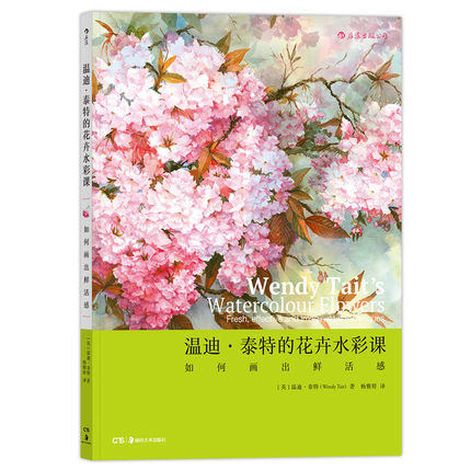 Flower Watercolor Class Complete Self-study Course For Watercolor Scenery Book