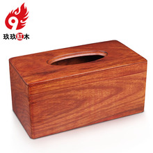 European high-grade rosewood fashion creative home tissue box pumping tray wooden Chinese style living room at home Storage Box