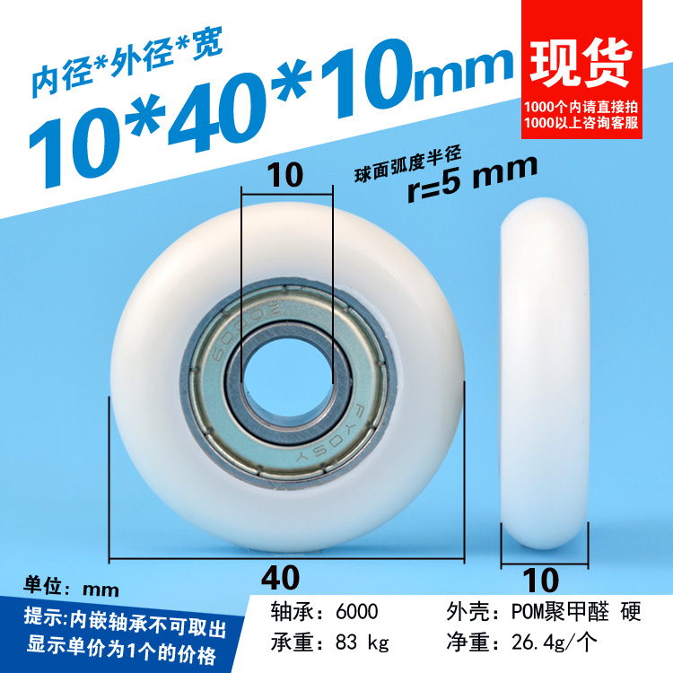 5pcs 10x40x10mm Nylon round type roller cam wheel white color POM delrin wrapped 6000ZZ bearing pulley plastic wheel5pcs 10x40x10mm Nylon round type roller cam wheel white color POM delrin wrapped 6000ZZ bearing pulley plastic wheel