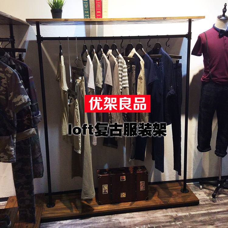 Clothing store clothes hanger dress display console shelf vintage clothing iron frame household clothes цена 2017