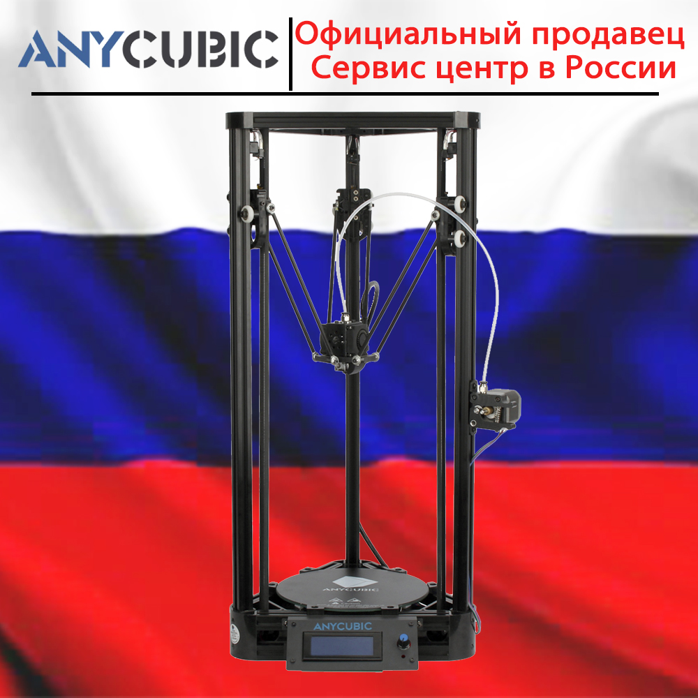 original Anycubic 3D pinter kit Kossel Pulley heat power, big size 3D printing , metal printer, fast shipping from Moscow large buid size newest kossel k280 delta 3d printer 24v 400w power with auto level and heat bed two rolls of filament gift