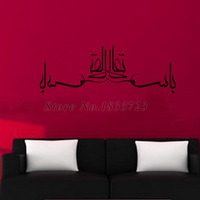 Arabic Quran Calligraphy Wall Stickers Islamic Bismillah Vinyl Art Home Decoration Wall Decals