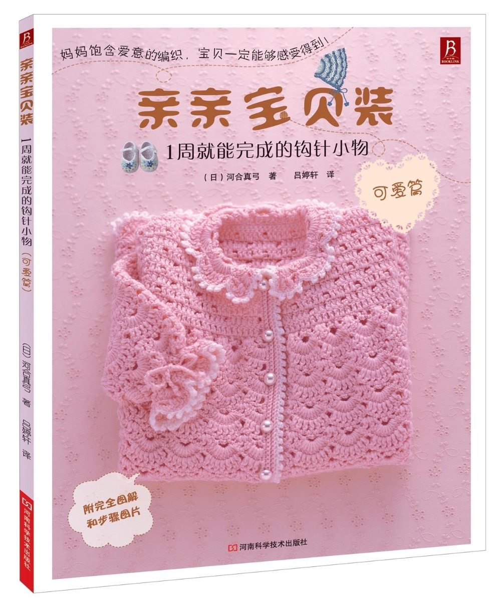 Chinese Knitting book A small crochet hook that can be completed in 1 weeks for kids baby цена