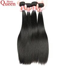 Queen история бразильские прямые пучки волос плетение натуральный Цвет 10-28 дюймов Человеческие волосы Связки цельнокроеное платье Remy Наращивание волос