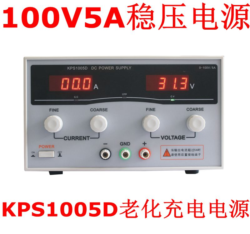 Free shipping KPs 1005D   Adjustable High precision DIGITAL switch DC Power Supply protection function 100V 5A cps 6011 60v 11a digital adjustable dc power supply laboratory power supply cps6011