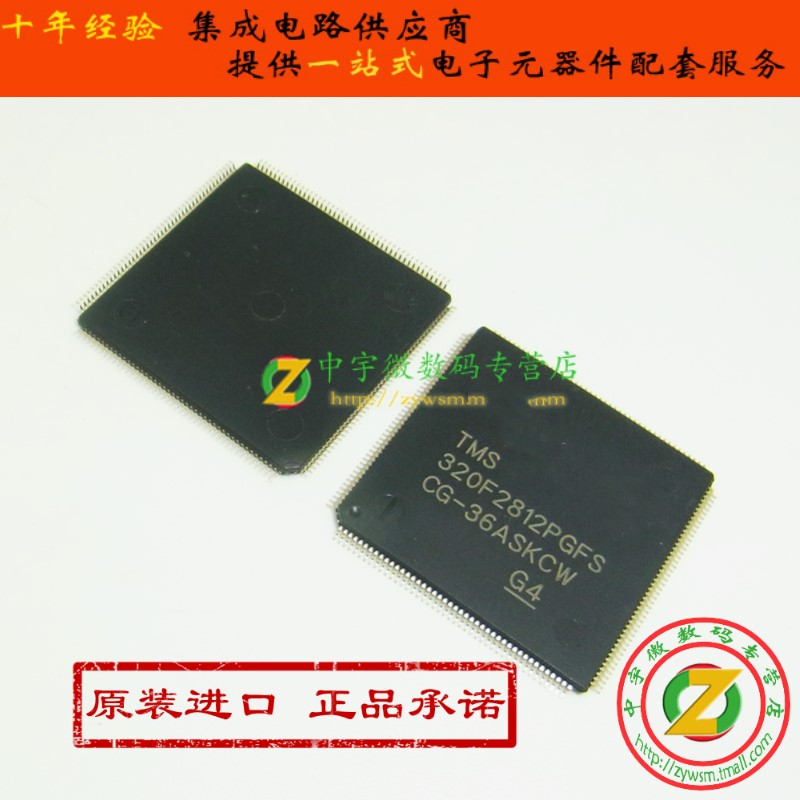 TMS320F2812PGFS TMS320F2812 F2812 LQFP176 Original authentic and new Free Shipping IC стоимость