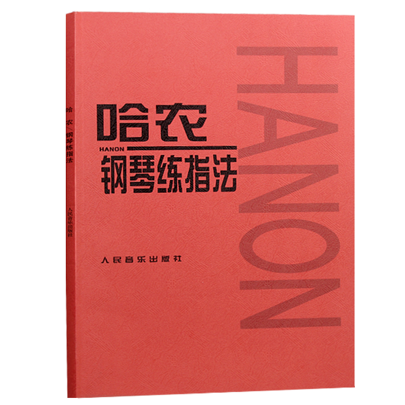 New Arrival Hanon Piano Fingering Practice Score Children Piano Teaching Materials Tutorials Book