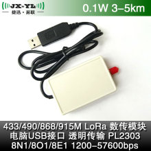цена на Transparent transmission of computer USB port LoRa long distance 3-5km wireless data transceiver module YL-800IU