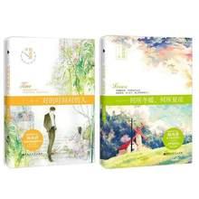 2pcs Chinese popular novels Dui de shi jian dui de ren / he suo dong nuan for adults Detective love fiction book by gu xi jue