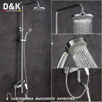 D K Rain Shower Set New Arrival Chrome Plated Hot And Cold Mixer In The Bathroom